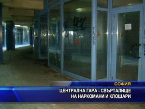 Централна гара - свърталище на наркомани и клошари