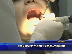 Силанизират зъбите на подрастващите