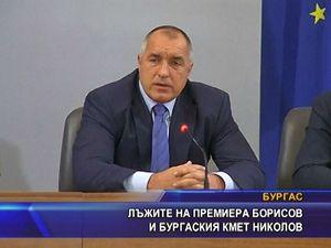 Лъжите на премиера Борисов и бургаския кмет Николов