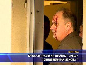 """Кръв се проля на протест срещу """"Свидетели на Йехова"""""""