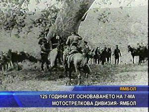 125 години от създаването на 7-а мотострелкова дивизия - Ямбол