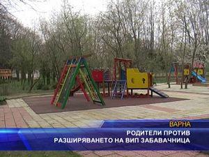 Родители против разширяването на ВИП забавачницата