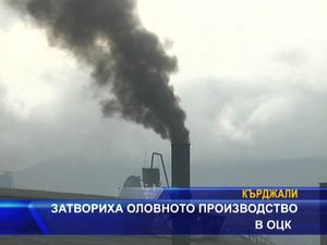 Затвориха оловно производство в ОЦК