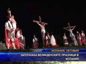 Започнаха Великденските празници в Испания