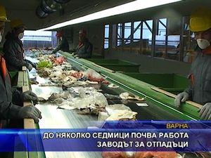 До няколко седмици почва работа заводът за отпадъци