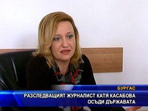 Разследващият журналист Катя Касабова осъди държавата