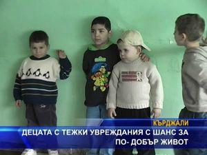 Децата с тежки увреждания с шанс за по-добър живот