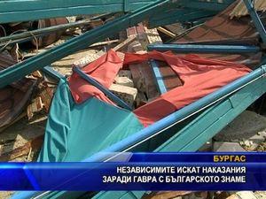 Независимите искат наказание за гавра с българското знаме