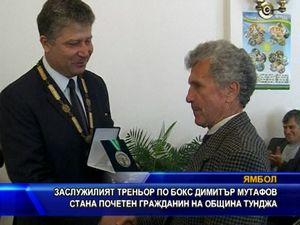Димитър Мутафов стана почетен гражданин на община Тунджа