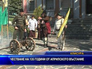 135 години от Априлското въстание