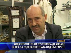 Издателството на СУ отказва да издаде книга за издевателствата над българите