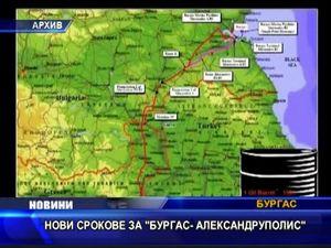 """Нови срокове за """"Бургас-Александруполис"""""""