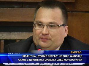 """Шефът на """"Лукойл Бургас"""" не знае какво ще стане с цените на горивата след мораториума"""