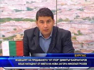 Кметът на Нова Загора - Николай Грозев нападна Димитър Байрактаров