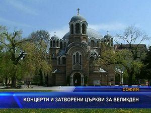 Концерти и затворени църкви за Великден