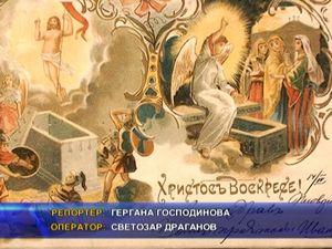 Великденски картички от началото на миналия век