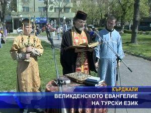 Великденското Евангелие на турски език