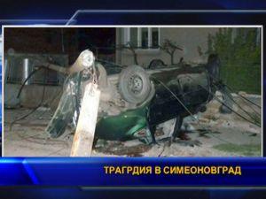 Трагедия в Симеоновград