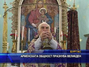 Арменската общност празнува Великден