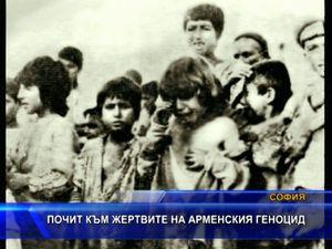 Почит към жертвите на арменския геноцид