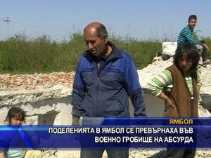 Поделенията в Ямбол се превърнаха във военно гробище на абсурда