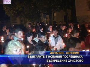 Българите в Испания посрещнаха Възкресение Христово