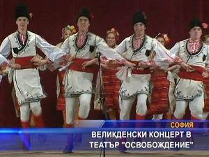 """Великденски концерт в театър """"Освобождение"""""""