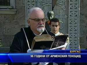 96 години от арменския геноцид