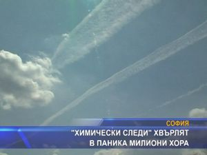 Химически следи хвърлят в паника милиони хора