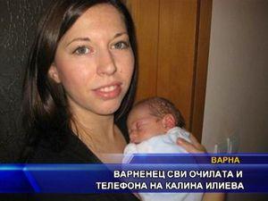 Варненец задигна очилата и телефона на Калина Илиева