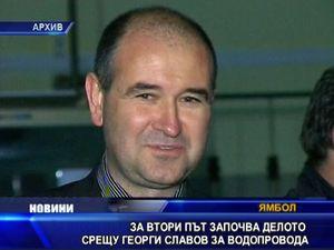 За втори път започва делото срещу Георги Славов за водопровода