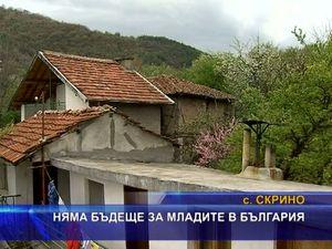 Няма бъдеще за младите в България