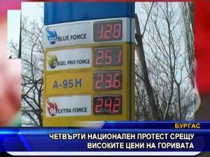 Четвърти национален протест срещу високите цени на горивата