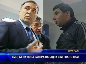 Кметът на Нова Загора нападна екип на ТВ СКАТ