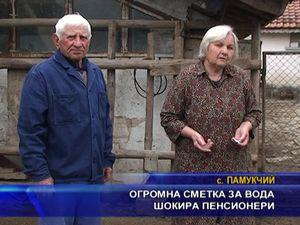 Огромна сметка за вода шокира пенсионери