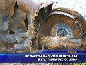 ВМС дариха на музея непозната в България руска мина