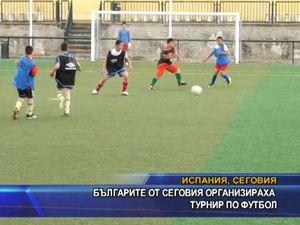 Българите от Сеговия организираха турнир по футбол