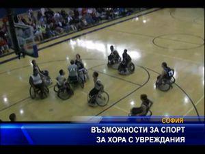 Възможности за спорт за хора с увреждания