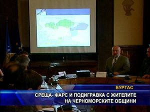 Среща - фарс и подигравка с жителите на черноморските общини