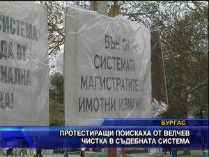Протестиращи поискаха от Велчев чистка в съдебната система