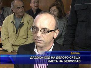 Дадоха ход на делото срещу кмета на Белослав