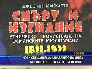 Нови обещания за издаването на книга за издевателствата над българите