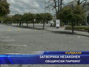 Затвориха незаконен общински паркинг
