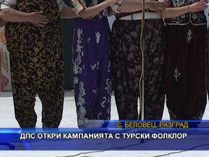 ДПС откри кампанията си с турски фолклор
