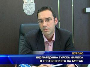 Безпардонна турска намеса в управлението на Бургас