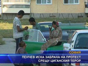 Пенчев иска забрана на протест срещу циганския терор