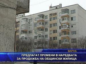 Предлагат промени в наредбата за продажба на общинските жилища
