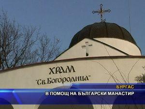 В помощ на български манастир