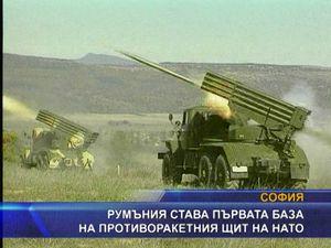 Румъния става първата база на противоракетния щит на НАТО