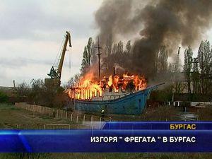 """Изгоря """"Фрегата"""" в Бургас"""